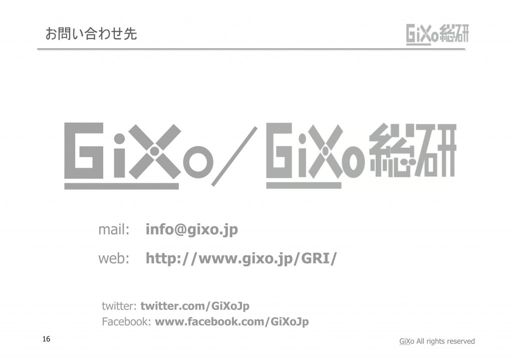 20130208_GRIレポート_東京を襲わなかった大雪_PDF_16