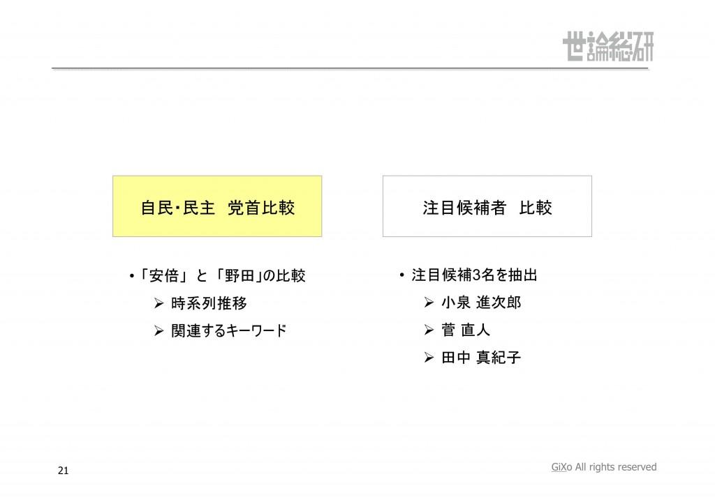 20130125_社会政治部部_衆議院選挙_PDF_21