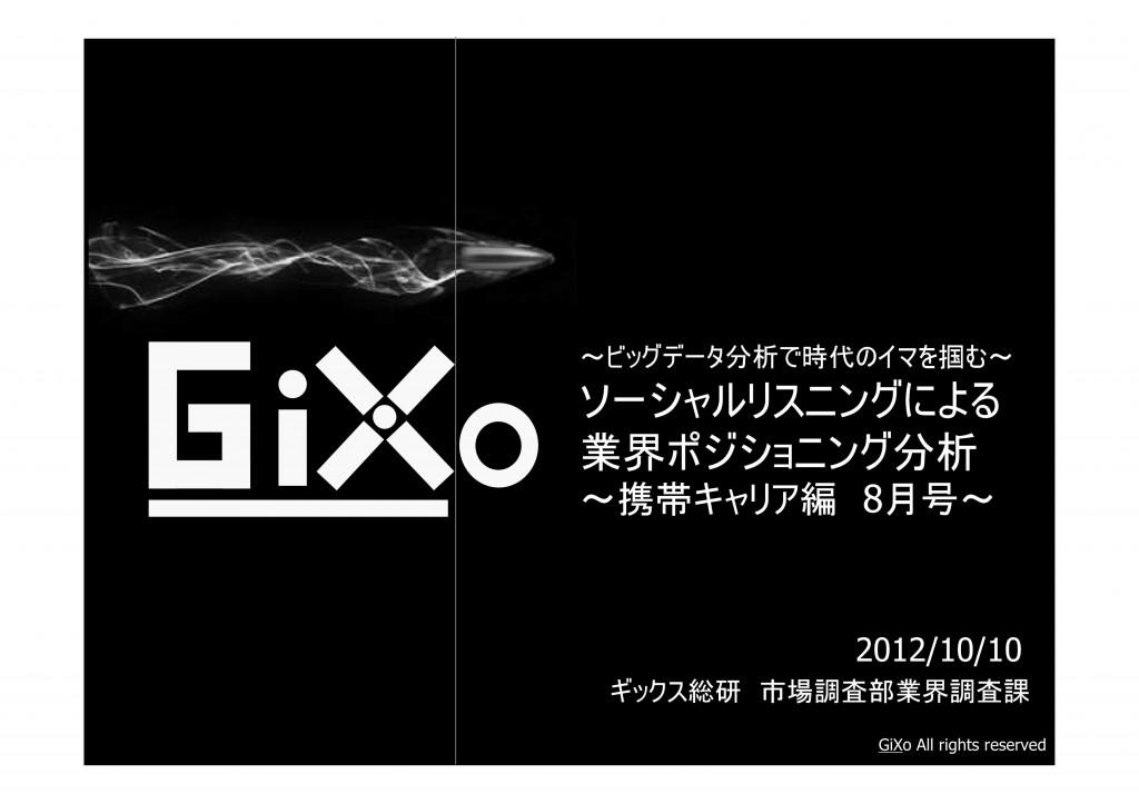 20121010_業界調査部_携帯キャリア_PDF_01