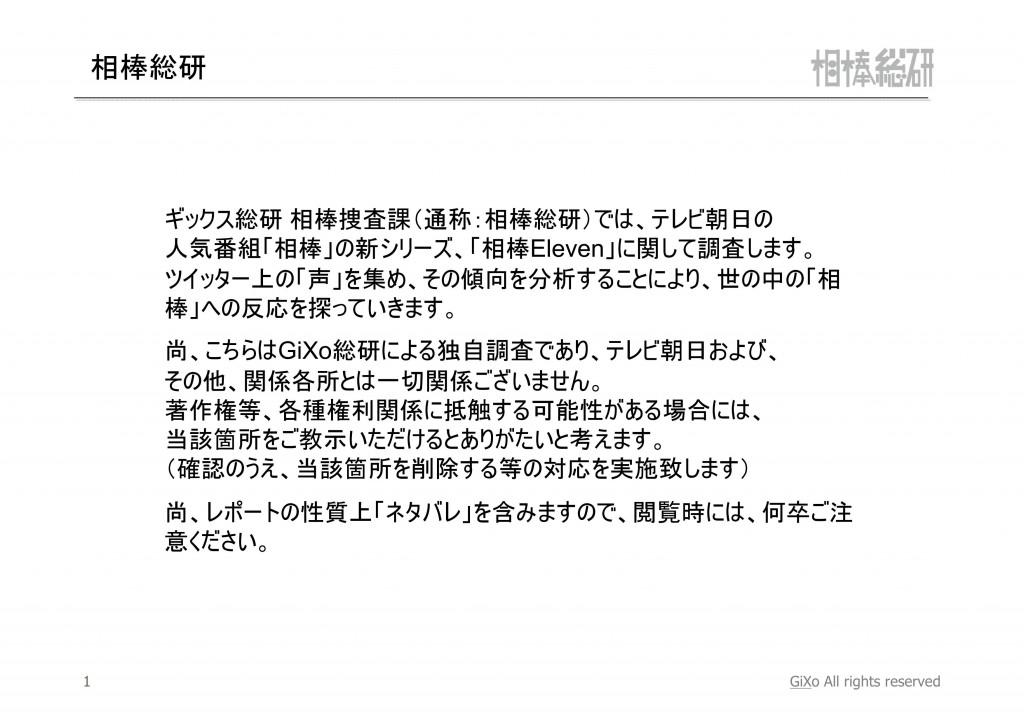 20130317_相棒総研_相棒_第18話_PDF_02