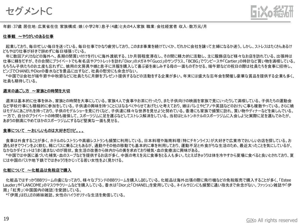 20130108_業界調査部_中国おしゃれ女子_JPN_PDF_19