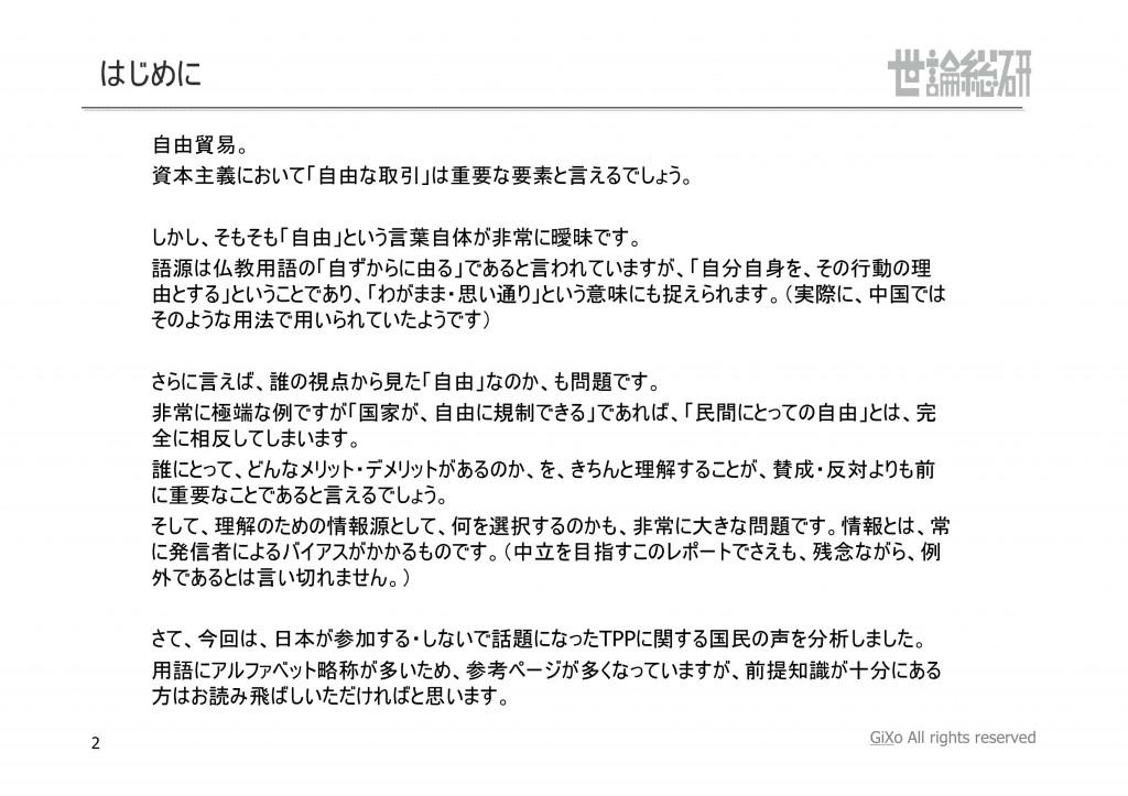 20121009_社会政治部部_空気の読み方_第4章_自由貿易_PDF_02
