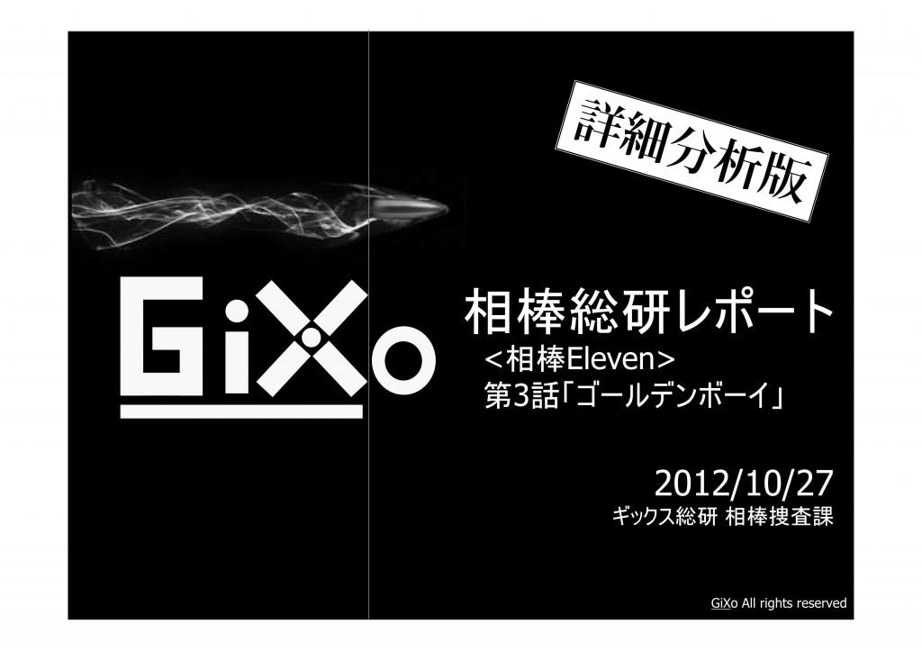 20121027_相棒総研_相棒_第3話_PDF_01