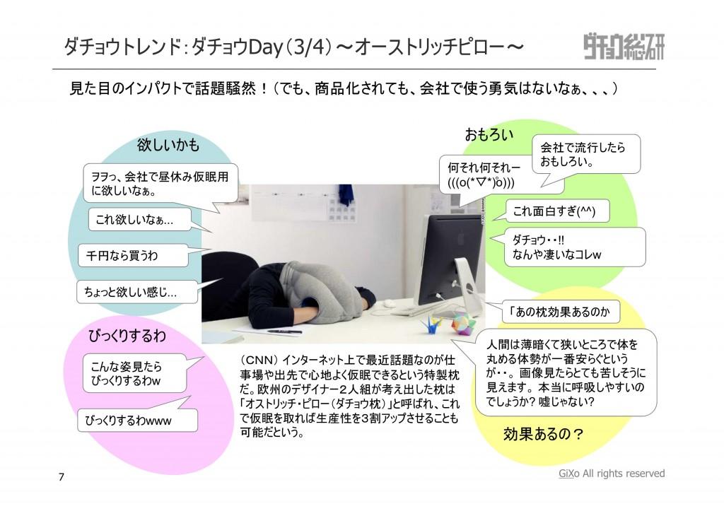 20121119_ダチョウ総研_10月_PDF_07