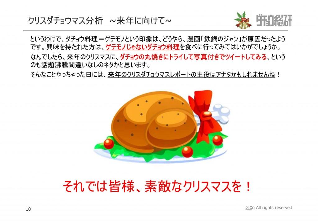20121225_ダチョウ総研_クリスマス_PDF_10