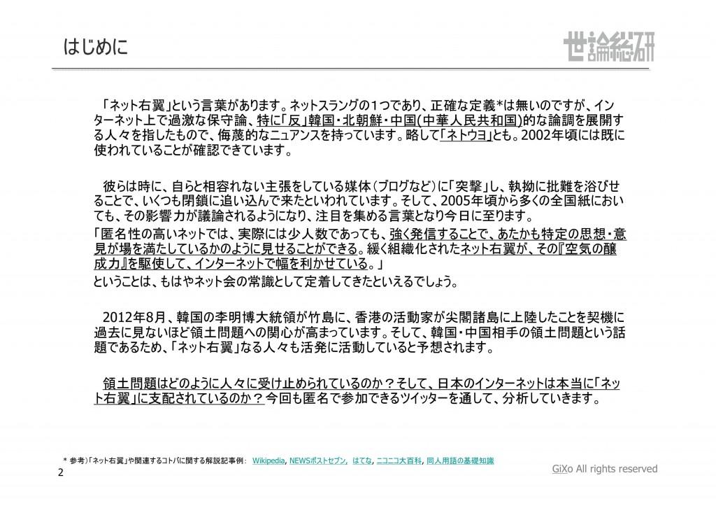 20120923_社会政治部部_空気の読み方_第2章_島_PDF_02