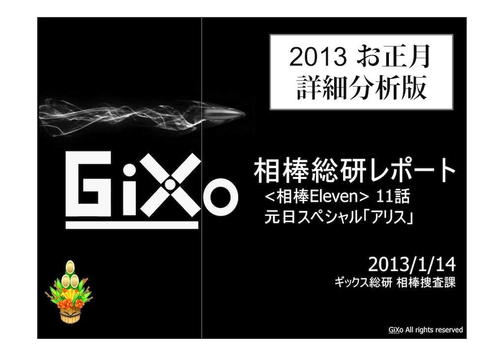 20130114_相棒総研_相棒_スペシャル_PDF_01