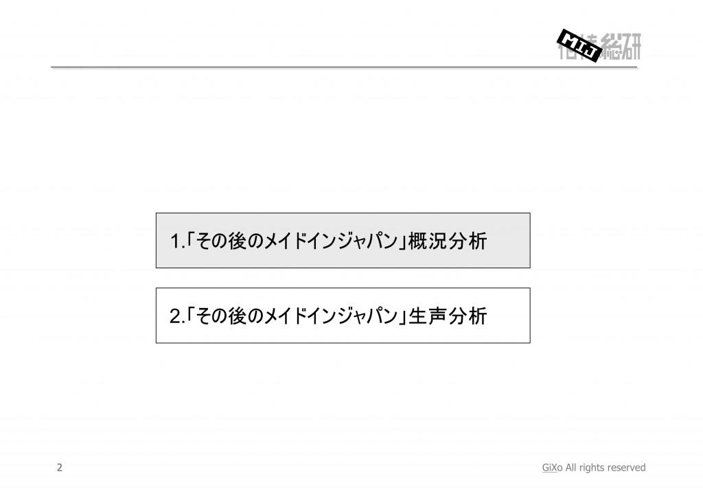 20130427_相棒総研_MIJ_その後_PDF_03