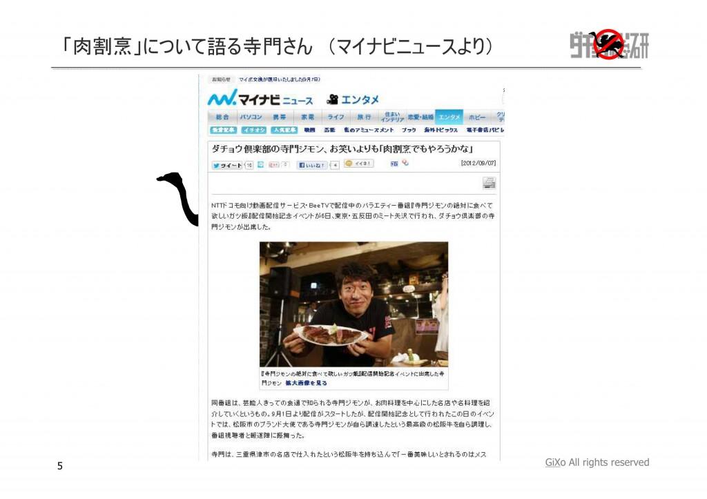 20121005_ダチョウ総研_9月_PDF_05