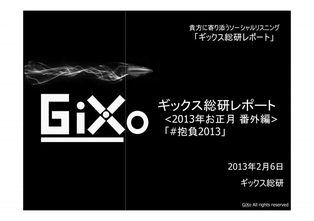 20130206_GRIレポート_#抱負2013_PDF_01