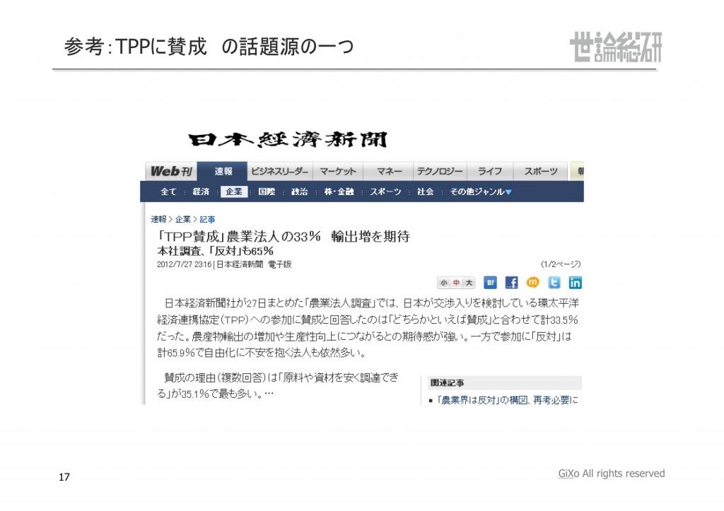 20121009_社会政治部部_空気の読み方_第4章_自由貿易_PDF_17