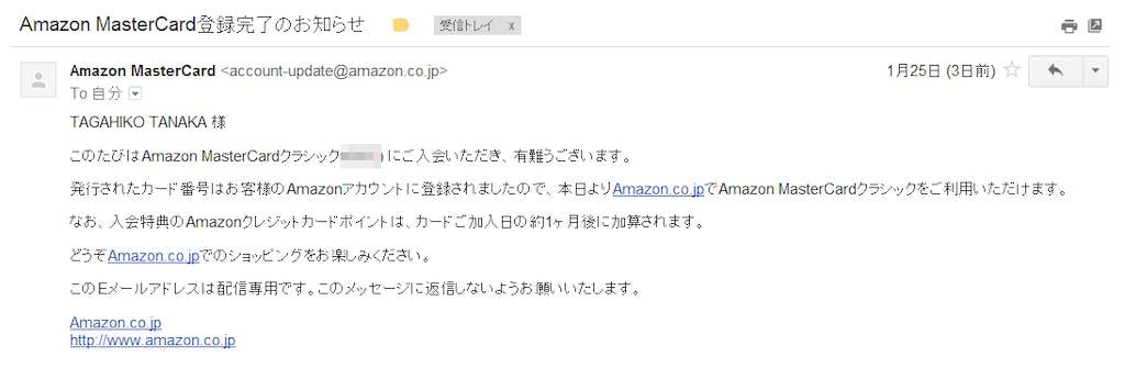 Amazon0125mail