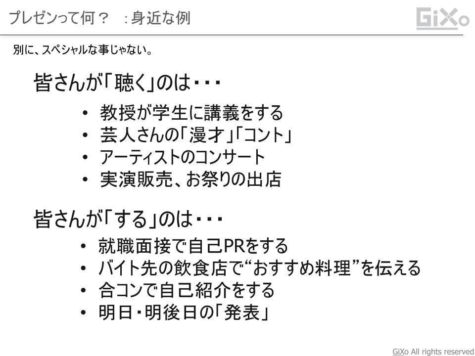 presentation_kotsu002