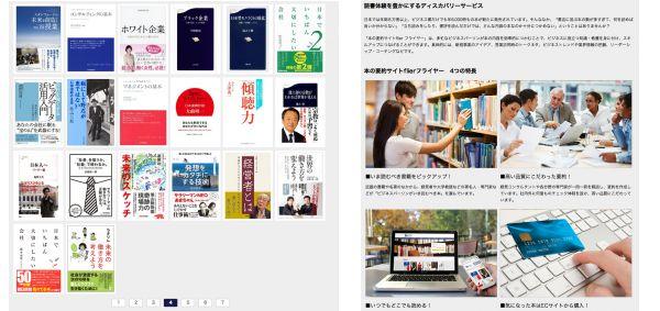 media_flier