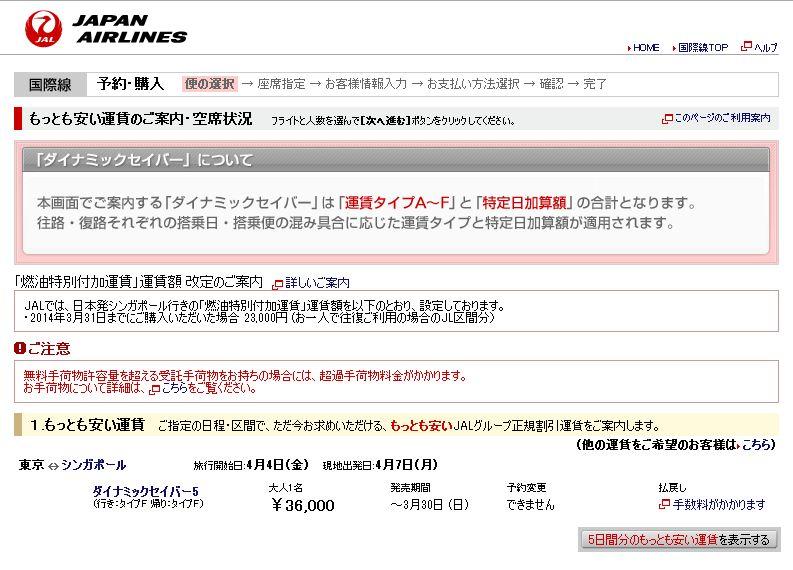 JAL予約画面①
