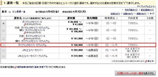 JAL予約画面③-2