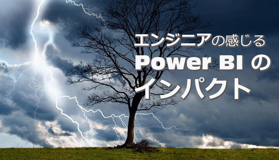 eyecatch_PowerBI_technologist