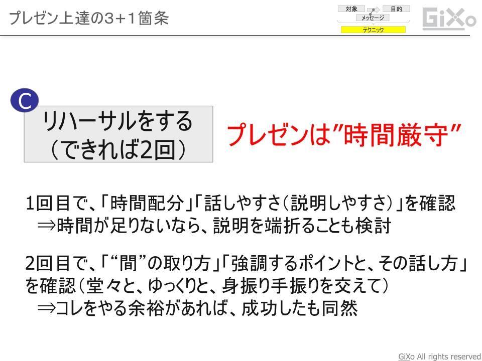 presentation_kotsu018