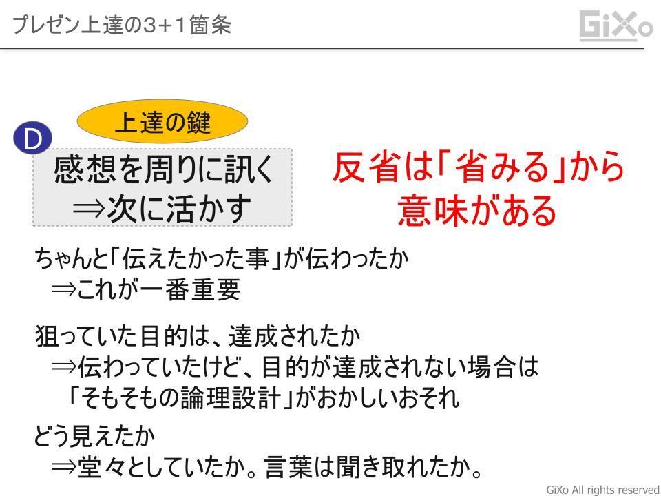 presentation_kotsu020