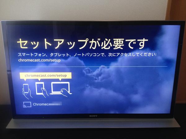 Chromecast_Setup00