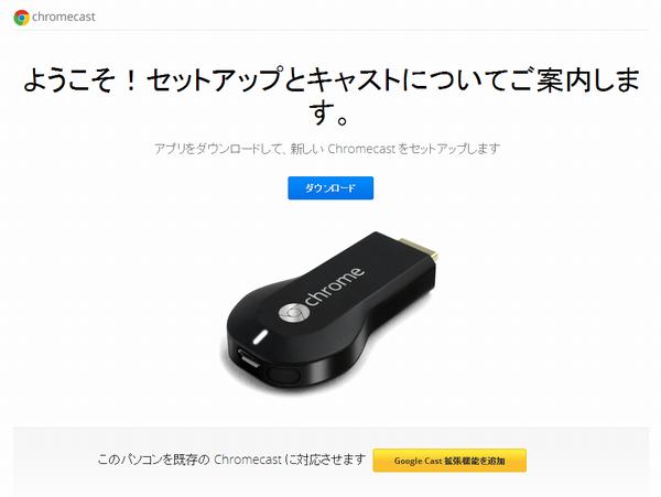 Chromecast_Setup01