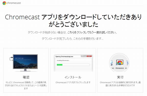 Chromecast_Setup02