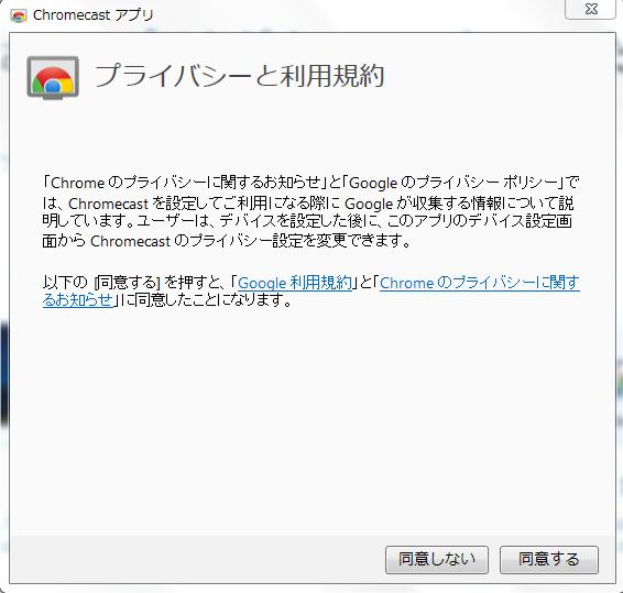 Chromecast_Setup03