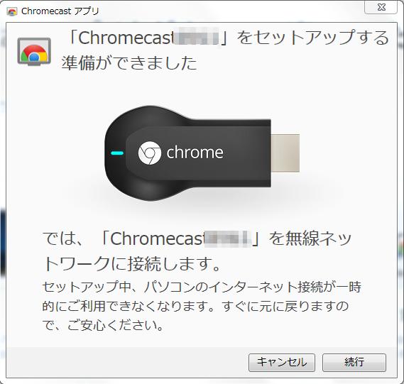 Chromecast_Setup04_2