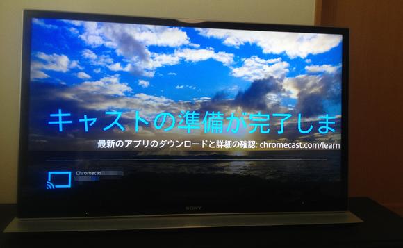 Chromecast_Setup06