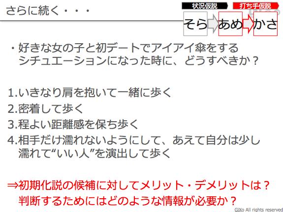 kasetsu3-3