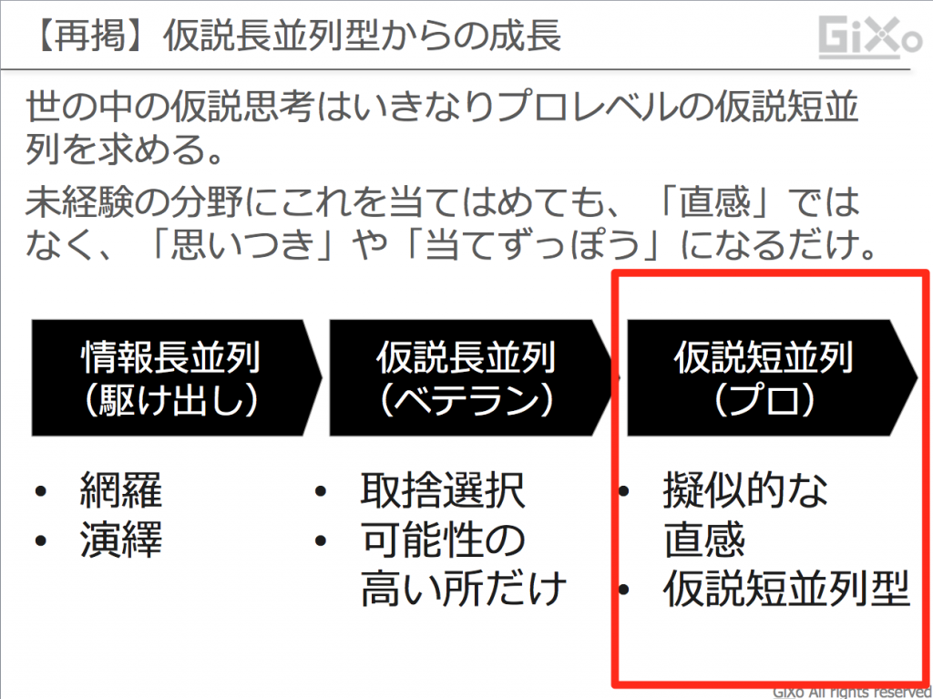 kasetsu5-3
