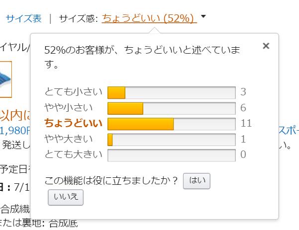 amazon_size2_03