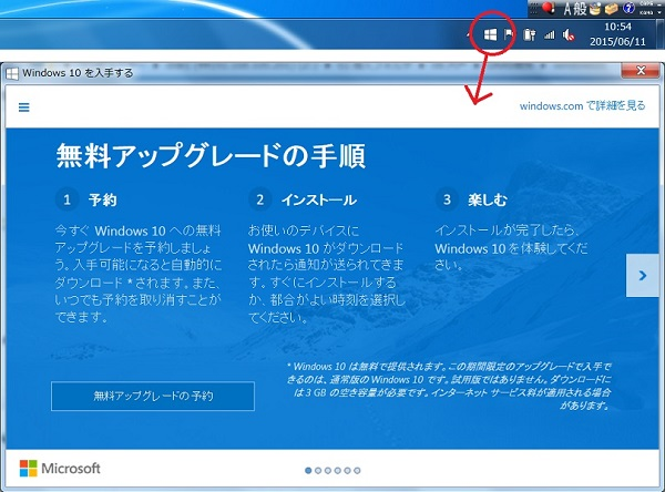 windows10_upg1
