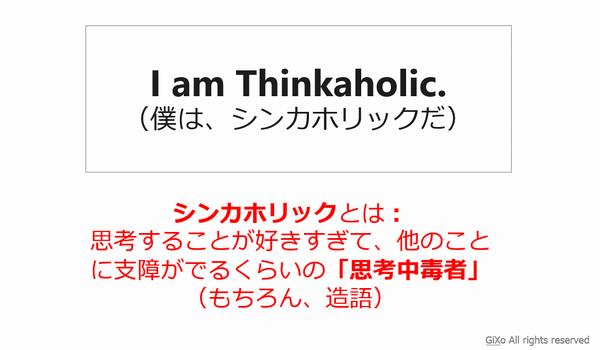 thinkaholic01