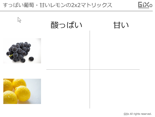 grape_and_lemon_01
