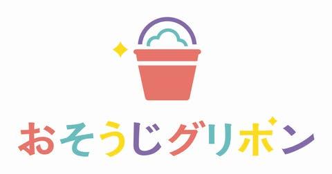 osouji_gripon_logo_480