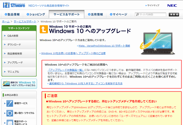 windows10up5