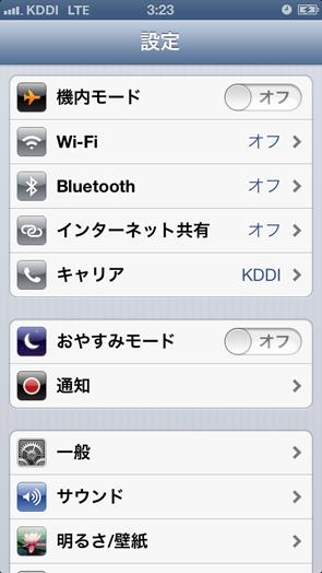 iphone_setting_001