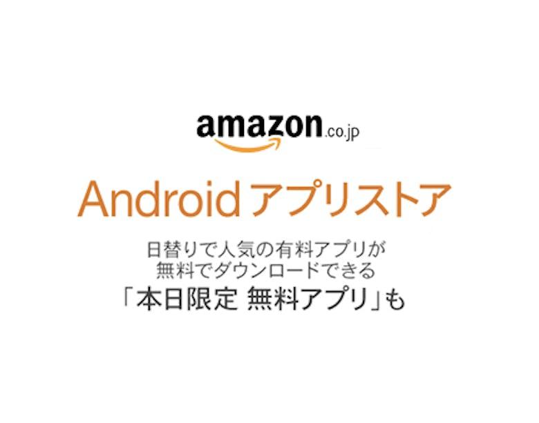 ffba000c11 アジアへ大攻勢をかけるAmazonがAndroidアプリストアをオープン!
