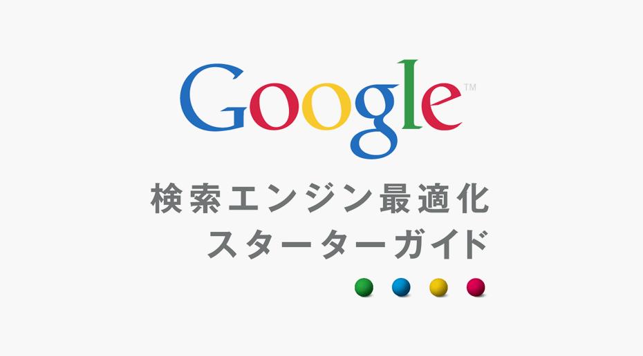 コンテンツの最適化 適切なアンカーテキストを書こう Google 検索 ...