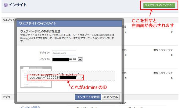 Facebook インサイト設定(OGPを使ったインサイト設定)