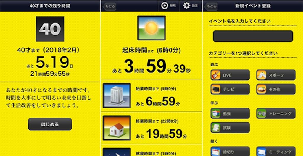 ライフタイマー アプリ画面イメージ