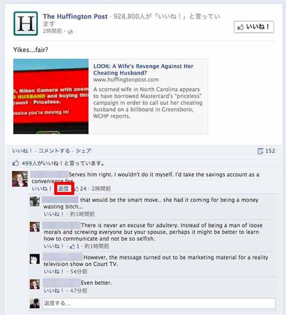 facebook_comment_reply