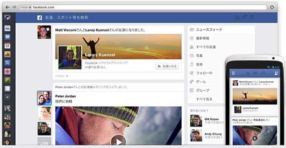 facebook_new_newsfeed