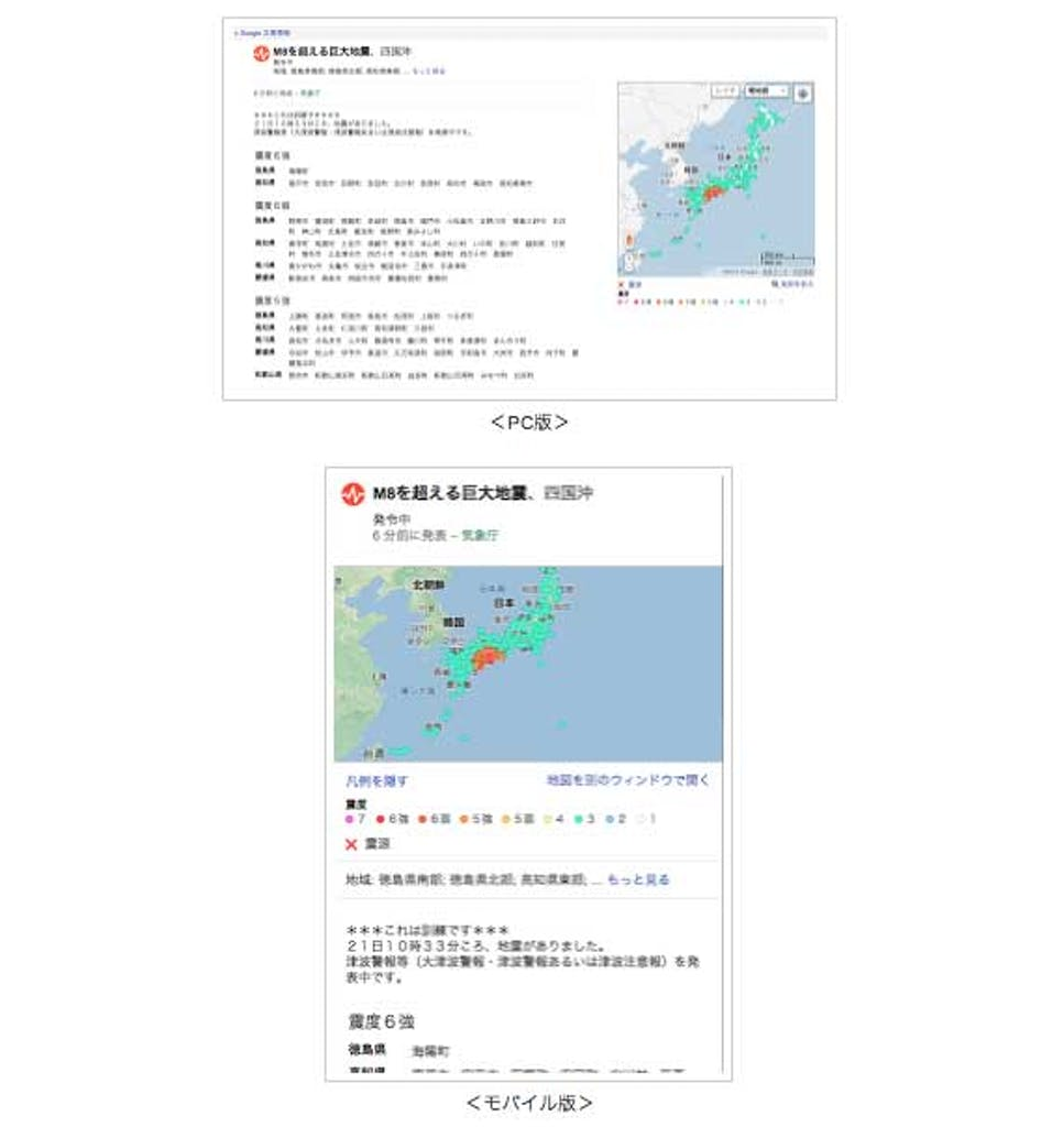 google_information_information3