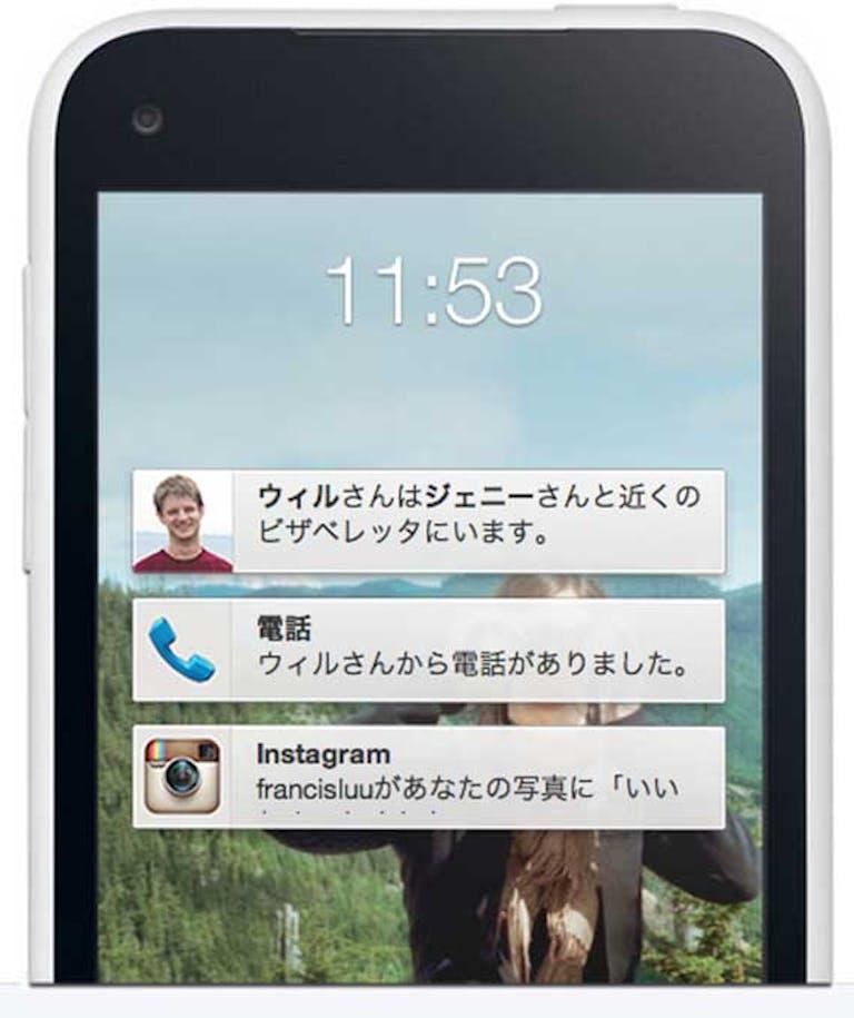 facebook_home2
