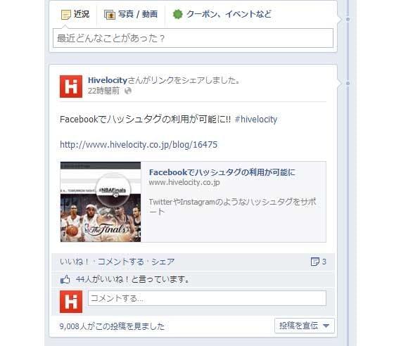 facebook-hushtag