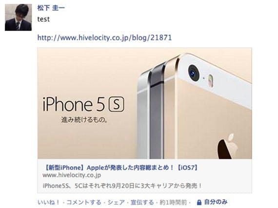 facebook-link-post-change-image-size-2