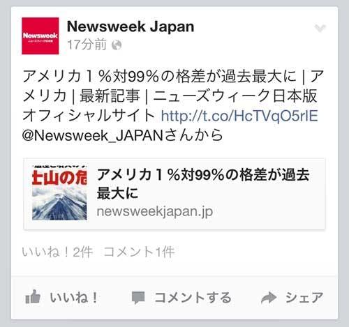 facebook-link-post-image-size-change-3
