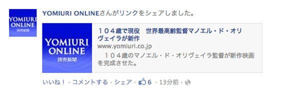 facebook-link-post-image-size-change
